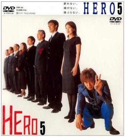 HEROdvdcover