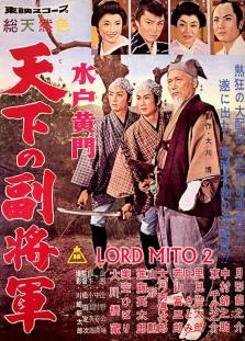 Lord Mito 02 DVD