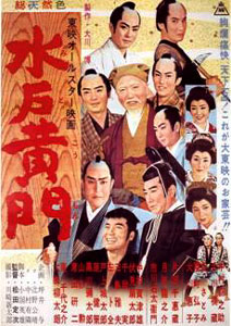 mito-komon-1960