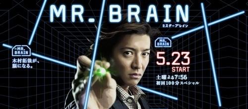 mr brain