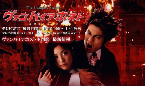 Vampire host-banner
